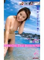 Sex On The Beach 2 M@MI