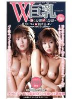 W巨乳 〜Sな妄想Mな妄想〜[グラビアアイドル撮影会編]