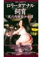 ロリータアナル飼育 尻穴肉便器少女譚 [MDL-139]