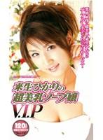 来生ひかりの超美乳ソープ嬢 V.I.P ダウンロード