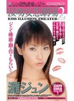 接吻妄想劇場2 [MDL-204]