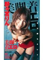 美脚×着エロ 淫れまくりSEX [MDL-269]