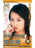 接吻妄想劇場4 青木玲 ダウンロード