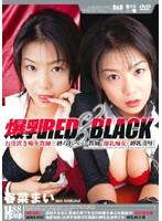 爆乳RED & BLACK 春菜まい ダウンロード