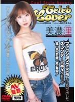 Celeb Lover 美濃浬 ダウンロード