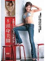 B系ファッションのオンナ 要涼 ダウンロード
