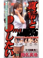 真希と●●したい FIVE EROTIC MISSIONS 椎名真希 ダウンロード