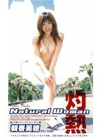 灼熱 Natural Woman 朝香美穂 ダウンロード