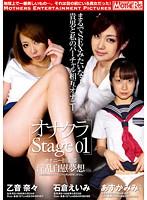 オナクラ Stage01 オナニー倶楽部 ダウンロード