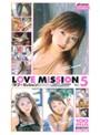 LOVE MISSION [ラブ ミッション] VOL.5 萩原さやか 葉月美里 浅倉まい