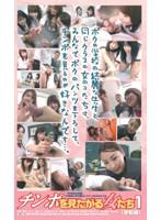 チンポを見たがる女たち1 学校編 「2003年MOODYZ大賞 作品部門特別賞受賞作品」 ダウンロード