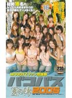 MOODYZファン感謝祭 バコバス夏の陣 2005