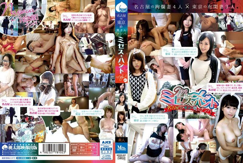 ミセスハント No.7 名古屋vs東京の奥さんナンパ