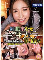 制服美少女手こきフェラ2 8人165分 ダウンロード