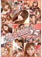 素人SSSゲッター Vol.25 ダウンロード