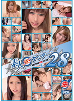 素人SSSゲッター Vol.28 ダウンロード