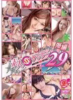 素人SSSゲッター Vol.29 海編 ダウンロード