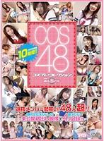 石橋渉の素人生ドル COS48