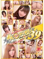 素人SSSゲッター Vol.39 ダウンロード