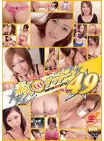素人SSSゲッター vol.49 ダウンロード
