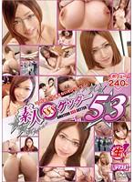 素人SSSゲッター vol.53