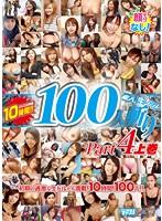 石橋渉の素人生ドル 100人斬りPart4 上巻
