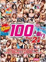 石橋渉のHUNTING 100人斬り Part2 上巻 ダウンロード