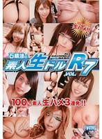 石橋渉の素人生ドルR vol.7 ダウンロード