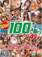 石橋渉のHUNTING 100人斬り Part4 上巻 ダウンロード
