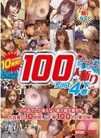 石橋渉のHUNTING 100人斬り Part4 下巻 ダウンロード