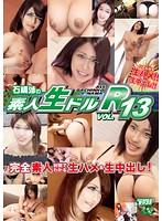 石橋渉の素人生ドルR vol.13 ダウンロード