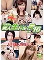 石橋渉の素人生ドルR vol.16