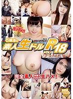素人生ドルR vol.18 ダウンロード