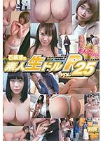 石橋渉の素人生ドルR vol.25 ダウンロード