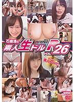 石橋渉の素人生ドルR vol.26 ダウンロード