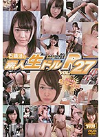 石橋渉の素人生ドルR vol.27