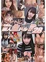 石橋渉の素人生ドルR vol.28
