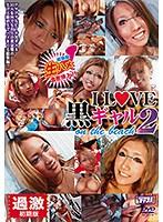 I LOVE 黒ギャル2 ダウンロード