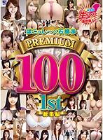 ぽこっし〜×石橋渉 Premium100 1st mdud00426のパッケージ画像