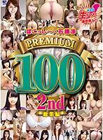 ぽこっし〜×石橋渉 Premium100 2nd mdud00427のパッケージ画像