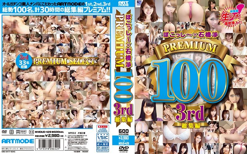 ぽこっし〜×石橋渉 Premium100 3rdのパッケージ画像