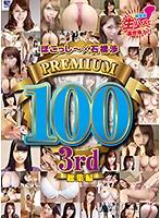 ぽこっし〜×石橋渉 Premium100 3rd mdud00428のパッケージ画像