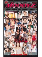 MOODYZ 2004年9月〜12月作品集 ダウンロード