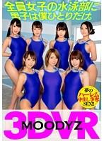 【VR】MOODYZ VR 全員女子の水泳部に男子は僕ひとりだけ。 椎名そら かなで自由 宮崎あや 長澤ルナ 七海...