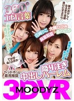 MDVR-009 【VR】 MOODYZ Vampire VR 360 ° Erotic Word Fuzzy Pouring Inside Cure Harem
