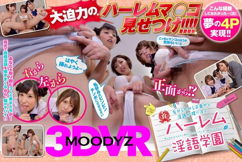 【VR】MOODYZ ハーレムVR 美人女教師+かわいい女子校生2人とハーレムSEX