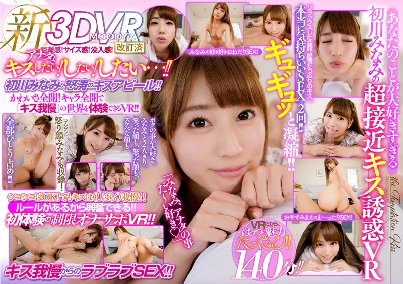 MDVR-022 【VR】 I Love You Very Much Hatsukawa Minami's Super Approaching Kiss Seduction VR