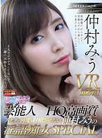 MDVR-046 【VR】 Entertainer × HQ High Quality You Want To Ejaculate You Many Times Miku Nakamura's Dirty Slut SPECIAL Staring Rolled Up JOI!Dirty Pies SEX!Hiwai Honorific SEX!VR High Quality All 3 Corners In The Face, Body And Voice! !