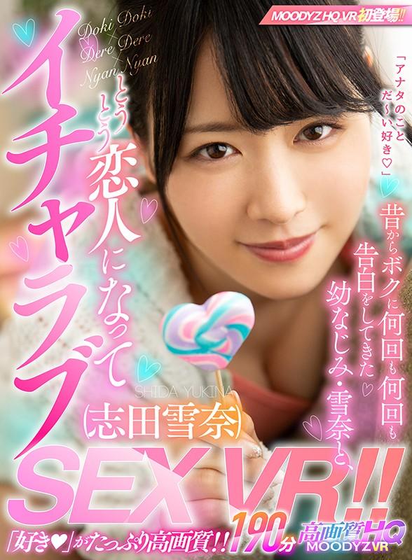 志田雪奈と恋人プレイできるVR