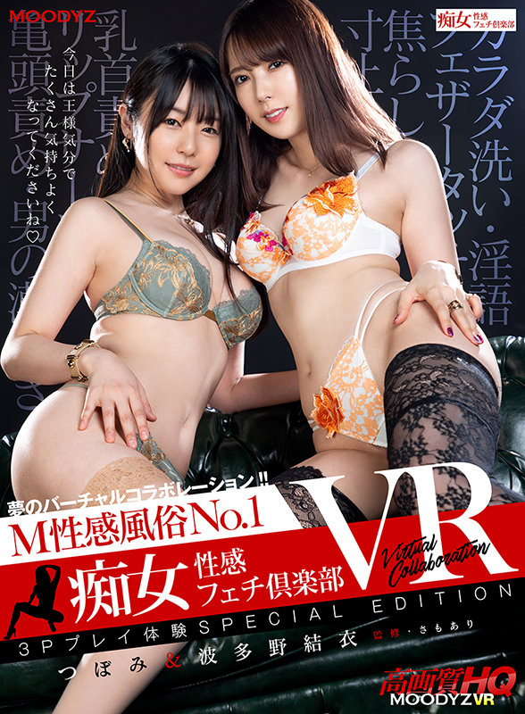 【VR】夢のバーチャルコラボレーション!! M性感風俗No.1 痴女性感フェチ倶楽部VR ~3Pプレイ体験SPECIAL EDITION~ 1